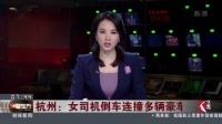 杭州:女司机倒车连撞多辆豪车 看东方 20181018 高清