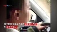 9岁男孩开车上路 妈妈边录视频边夸