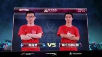 炉石传说决赛-小小小小法师 vs 随缘风-2018-2019WESG中国总决赛