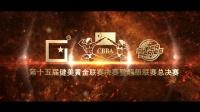 2018年第十五届健美黄金联赛决赛暨超级联赛宣传片