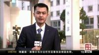 中国新闻3:00 中国新闻2017 20181019 高清版