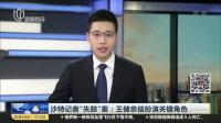 """沙特记者""""失踪""""案:王储亲信扮演关键角色 上海早晨 181019"""