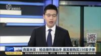 克里米亚:枪击爆炸案凶手  案发前购买150发子弹 上海早晨 181019