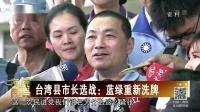 台湾县市长选战:蓝绿重新洗牌 海峡两岸2017 20181019 高清版