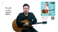【柠檬音乐课】吉他弹唱教学《父亲写的散文诗》
