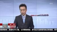 北京国际旅游商品及旅游装备博览会开幕 都市晚高峰(下) 20181020 高清