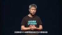 【一席·演讲·630】吴甘沙:无人驾驶就是你对美好生活的向往