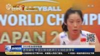 2018年女排世锦赛:进攻犀利,中国女排完胜荷兰女排收获季军 新闻夜线 181020