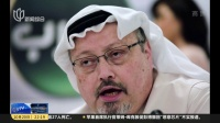 """沙特检察机关公布初步调查结果,确认""""失踪""""记者已死:已经逮捕18人,沙特国王下令整顿情报部门 新闻夜线 181020"""