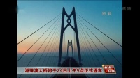 港珠澳大桥将于24日上午9点正式通车 晚间新闻 20181020 高清版