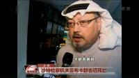 沙特检察机关宣布卡舒吉已死亡 晚间新闻 20181020 高清版