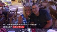 男子埃及度假突然死亡 遗体送回国发现器官被移除
