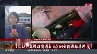 台湾宜兰火车出轨 目前已致18人死亡 受伤人数上升至187人 看东方 20181022 高清