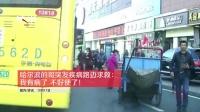哈尔滨的哥路边求救:我有病了 不好使了 快!