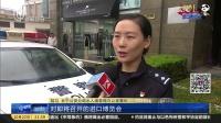 服务进口博览会,长宁警方宣传出入境政策 新闻夜线 181022