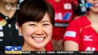 日本乒乓球选手福原爱宣布退役 新闻夜线 181022