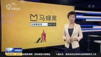"""成都:""""江口沉银""""考古文物开启四川首展 新闻夜线 181022"""