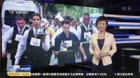 阿根廷:端盘子竞走大赛热闹开场 新闻夜线 181022