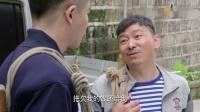 《棒棒的幸福生活》第24集精彩片花