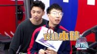"""杨皓喆周锐争当贴身私教 晏旭被评""""超严厉"""""""