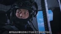 飞虎之潜行极战 08 张兆辉cut