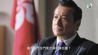 TVB 50+1再出發節目巡禮2019 最強警匪片 鐵探