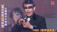 TVB【歡樂滿東華】天籟好聲音 羅文在那激光中穿梭!