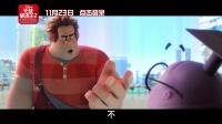 《无敌破坏王2》片段爆笑来袭 万事通搜索为您服务!