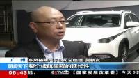 2018广州国际车展 新技术 细分市场新产品成亮点