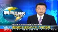 港交所发布沪深港通四周年数据 南向累计成交65451.94亿港元