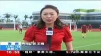 中国男足集训 武磊:信心 责任 愿望