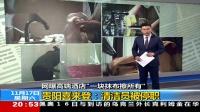 """网曝高端酒店""""一块抹布擦所有"""" 贵阳喜来登:清洁员被停职"""
