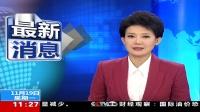 最新消息·河南平舆:大雾致20车相撞 15人被困