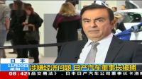 日本:涉嫌经济问题 日产汽车董事长被捕