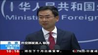 """中国外交部回应美方影射""""一带一路"""""""
