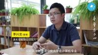 """(一分钟版)北京快递机器人的香港""""爸爸"""""""