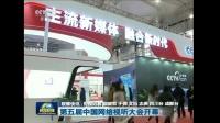 第五届中国网络视听大会在成都召开