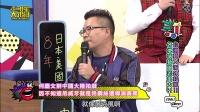 第二百三十一期:台湾艺人出门打拼!各地演艺圈差很大?