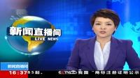 张家口一化工厂附近发生爆炸事故 遇难人数上升至23人