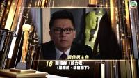 TVB【萬千星輝頒獎典禮2018】最佳男主角提名名單!!