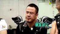 """《真心英雄》杨坤被选定为""""黑天使"""", 朱亚文目不转睛的盯着他看"""