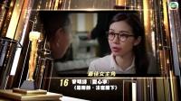 TVB【萬千星輝頒獎典禮2018】最佳女主角提名名單!!