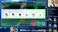 【精灵宝可梦Let's Go】听说你超梦? 不好意思! 炸TMD! ——网络对战#8