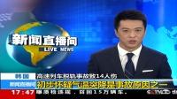 韩国:高速列车脱轨事故致14人伤 初步怀疑气温突降是事故原因之一
