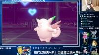 【精灵宝可梦Let's Go】绝代双娇! 旷世美女终极素质流战术! ——网络对战#25