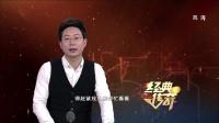"""经典传奇 冬笋村秘闻:稻田里的""""神秘天坑""""181210 高清"""