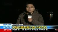 重庆万州:一散货船侧翻 搜救进行中