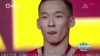中国体育报道 181210 高清