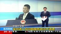 中国外交部 拿所谓人权问题服务政治不道德