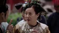 如懿传: 炩妃的额娘初见皇帝, 坐了一路的轿子, 腰都坐酸了